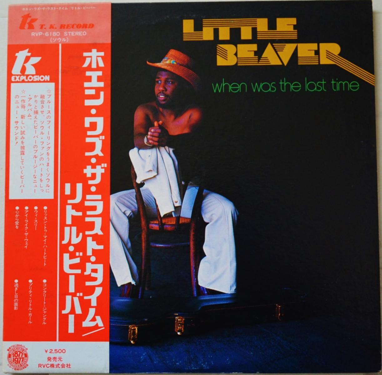 Little Beaver - Kickin Presents The Little Beaver Songbook