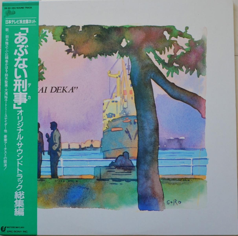 V.A.(大滝裕子,鈴木雅之...) / あぶない刑事 ORIGINAL SOUNDTRACK 総集編 (LP)