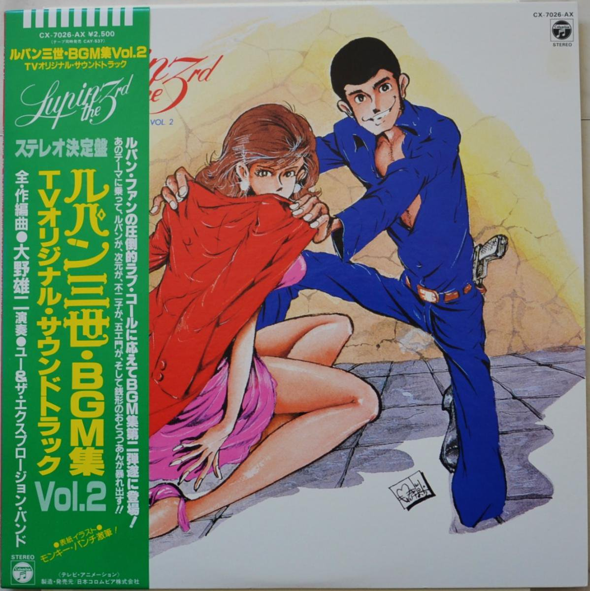 O.S.T. (大野雄二) / ルパン三世 / LUPIN THE 3RD - TV ORIGINAL SOUNDTRACK BGM COLLECTION VOL. 2 (LP)