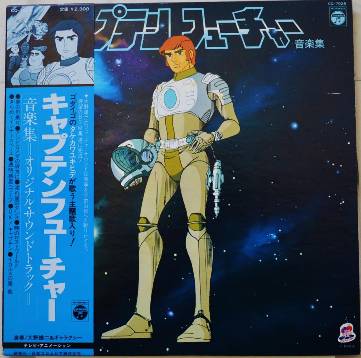 O.S.T. (大野雄二&ギャラクシー / YUJI OHNO & GALAXY) / キャプテンフューチャー音楽集 (LP)