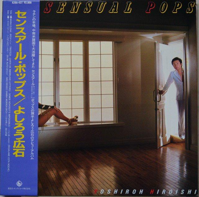 よしろう広石 YOSHIROH HIROISHI (大野雄二,YUJI OHNO) / センスアール・ポップス SENSUAL POPS (LP)