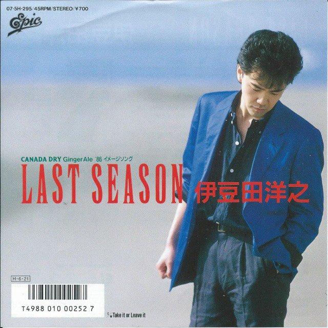 伊豆田洋之 HIROYUKI IZUTA / ラスト・シーズン LAST SEASON / TAKE IT OR LEAVE IT (7