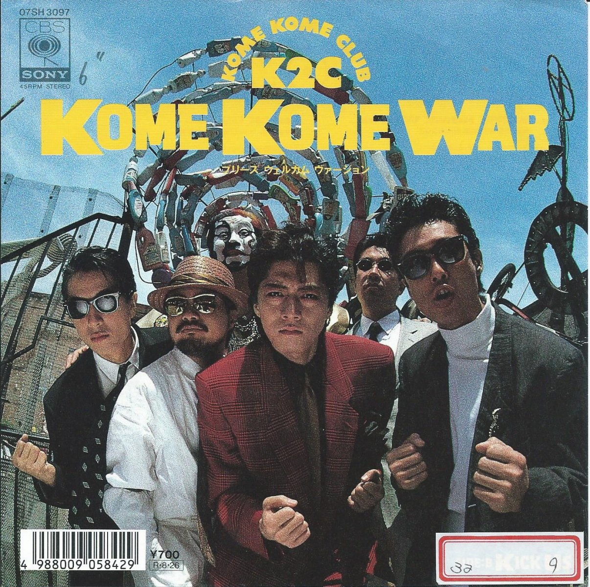 米米クラブ KOME KOME CLUB / KOME KOME WAR / KICK US (7