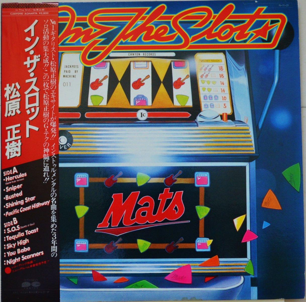 松原正樹 MASAKI MATSUBARA / イン・ザ・スロット IN THE SLOT (LP)
