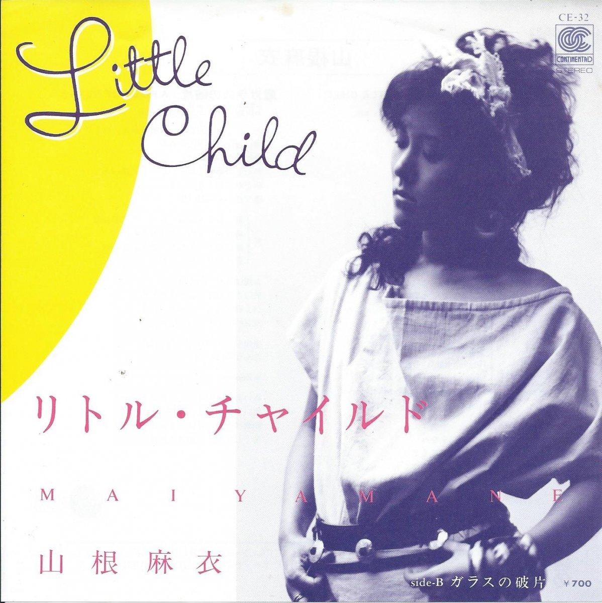 山根麻衣 MAI YAMANE / リトル・チャイルド LITTLE CHILD / ガラスの破片 A PIECE OF GLASS (LP)