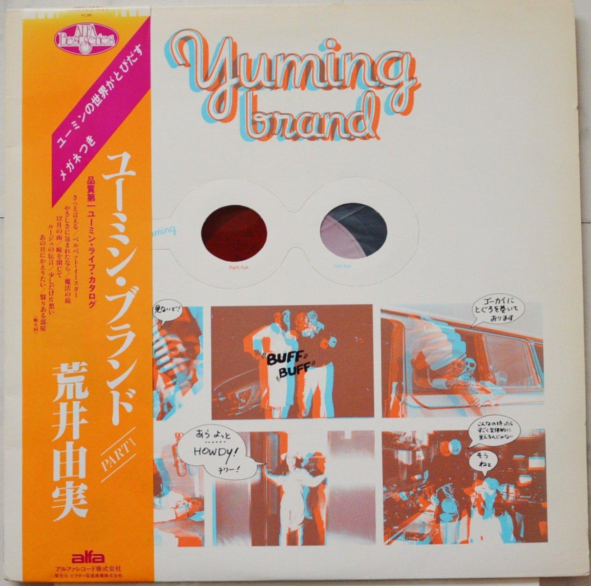 荒井由実 YUMI ARAI / ユーミン・ブランド YUMING BRAND (LP)