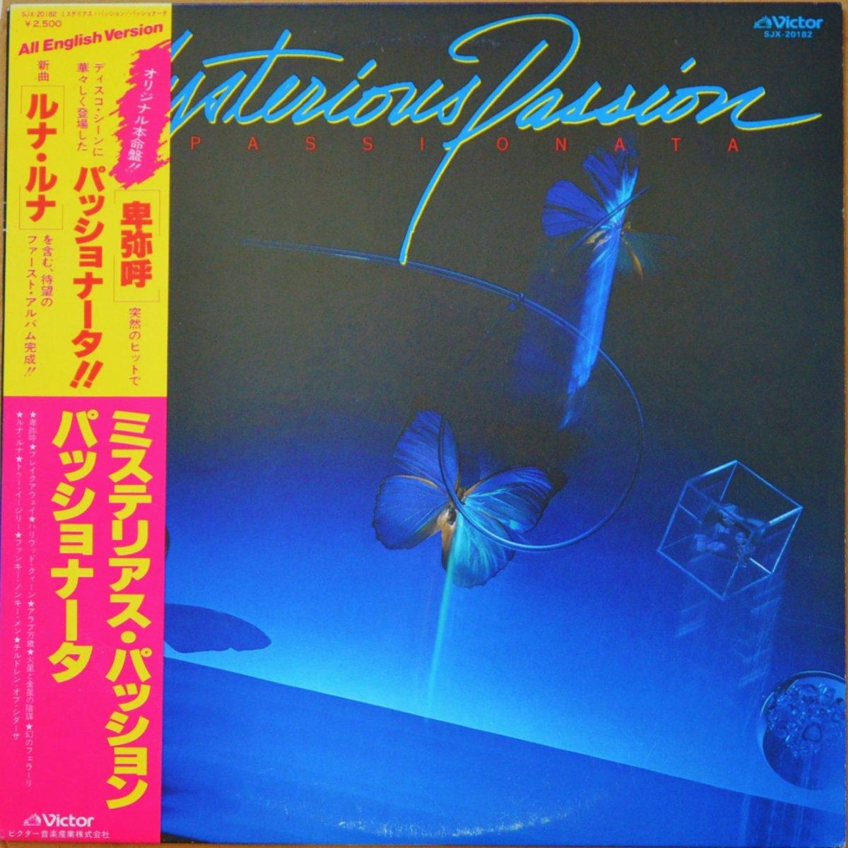 パッショナータ PASSIONATA / ミステリアス・パッション MYSTERIOUS PASSION (LP)
