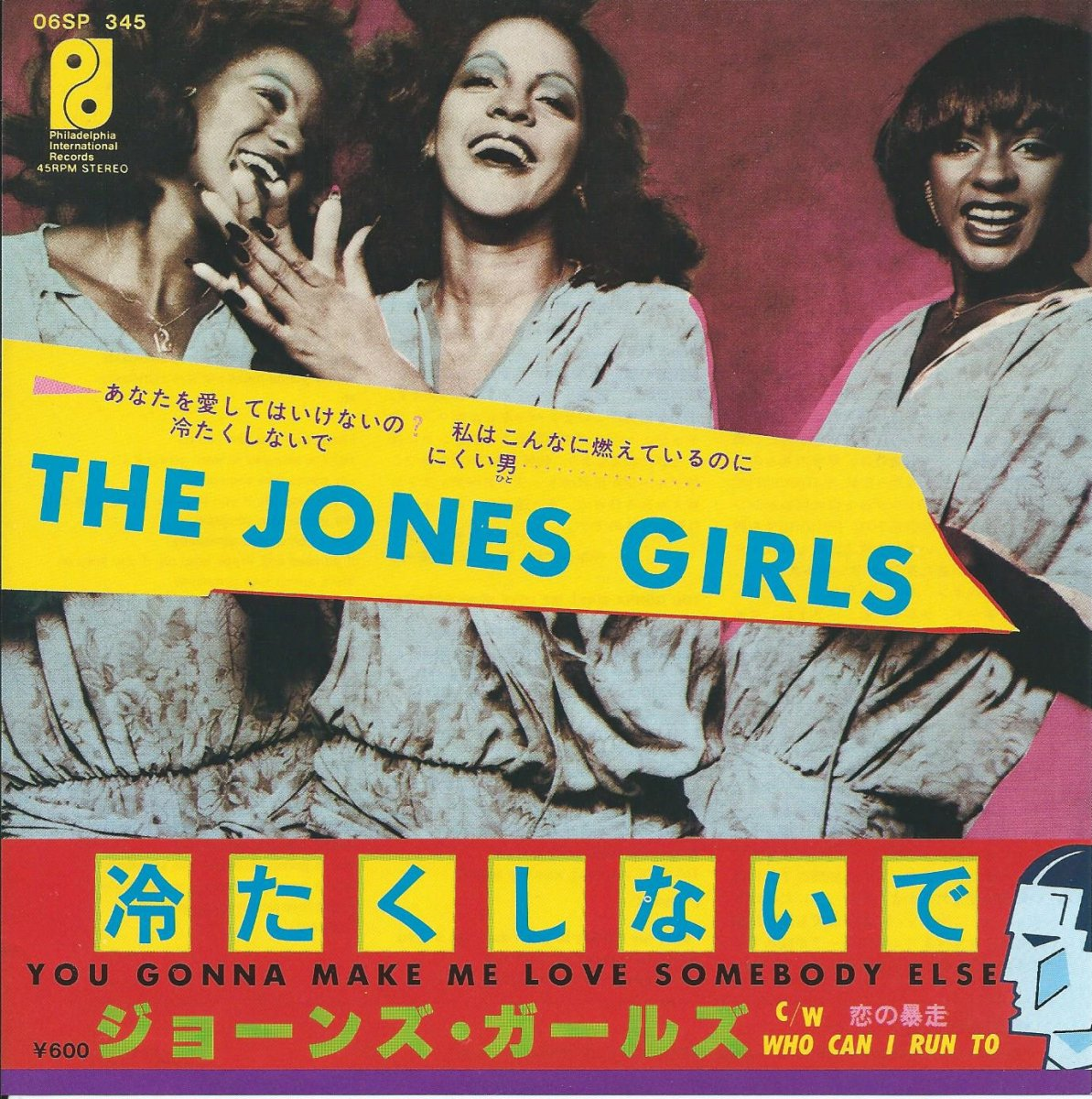 ジョーンズ・ガールズ THE JONES GIRLS / 冷たくしないで YOU GONNA MAKE ME LOVE SOMEBODY ELSE (7