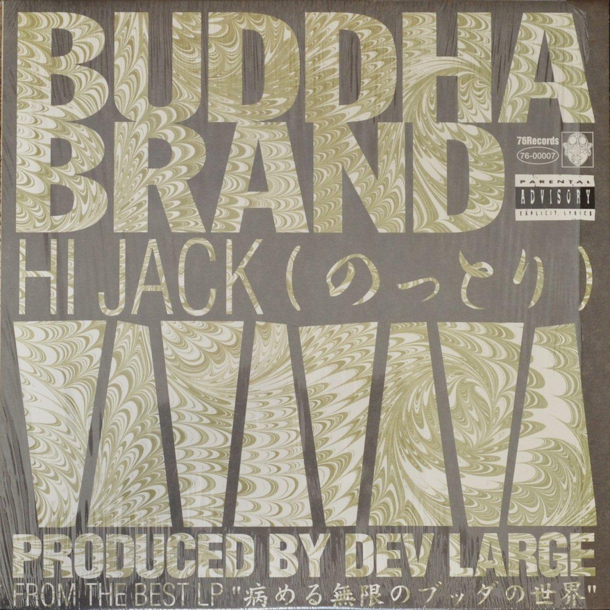 ブッダ・ブランド BUDDHA BRAND / ハイ・ジャック / HI JACK (のっとり / NOTTORI) (12