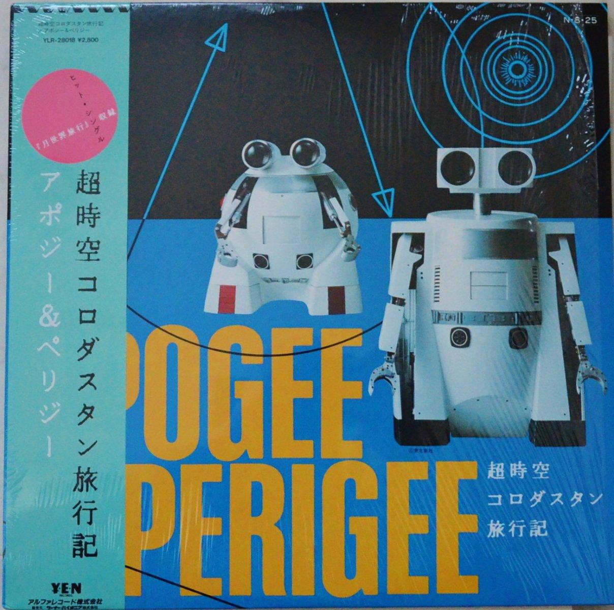 アポジー&ペリジー APOGEE & PERIGEE / 超時空コロダスタン旅行記 (LP)