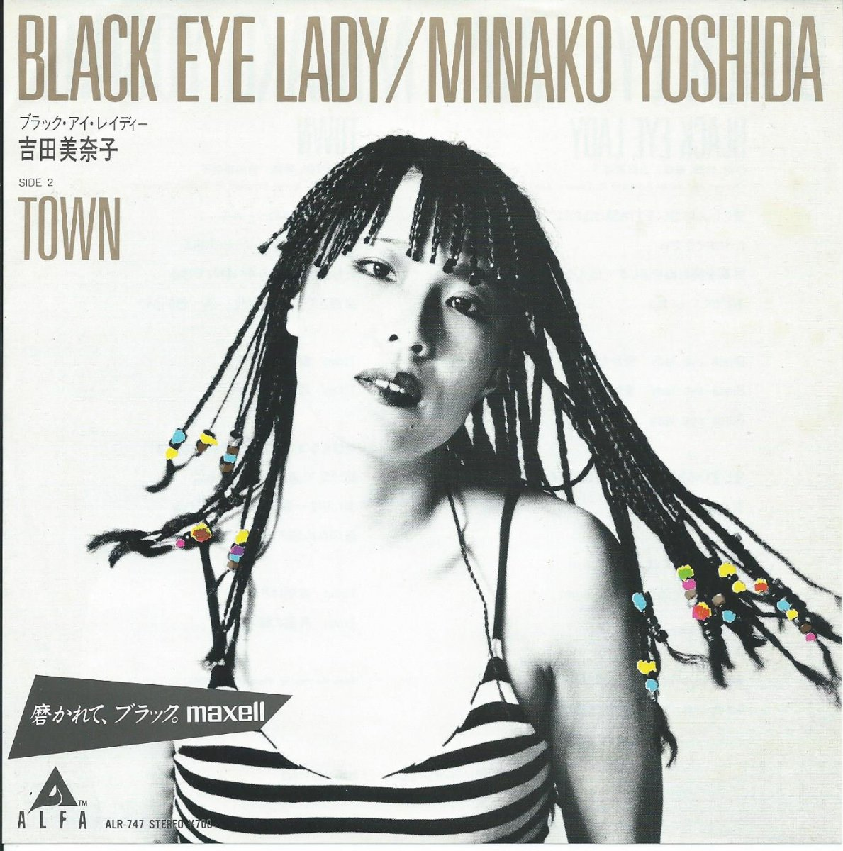 吉田美奈子 MINAKO YOSHIDA / BLACK EYE LADY / TOWN (7