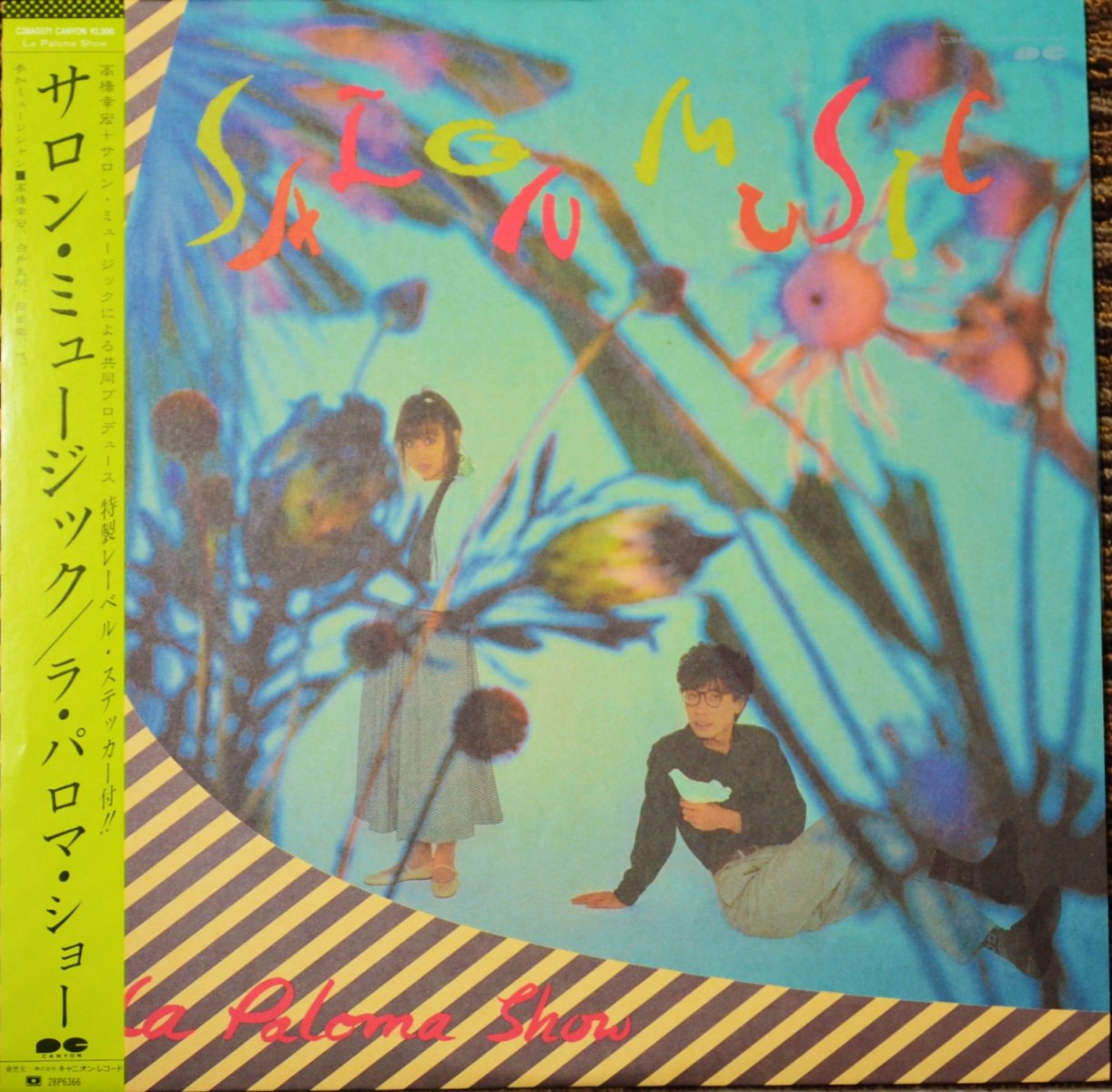 サロン・ミュージック SALON MUSIC / ラ・パロマ・ショー LA PALOMA SHOW (LP)