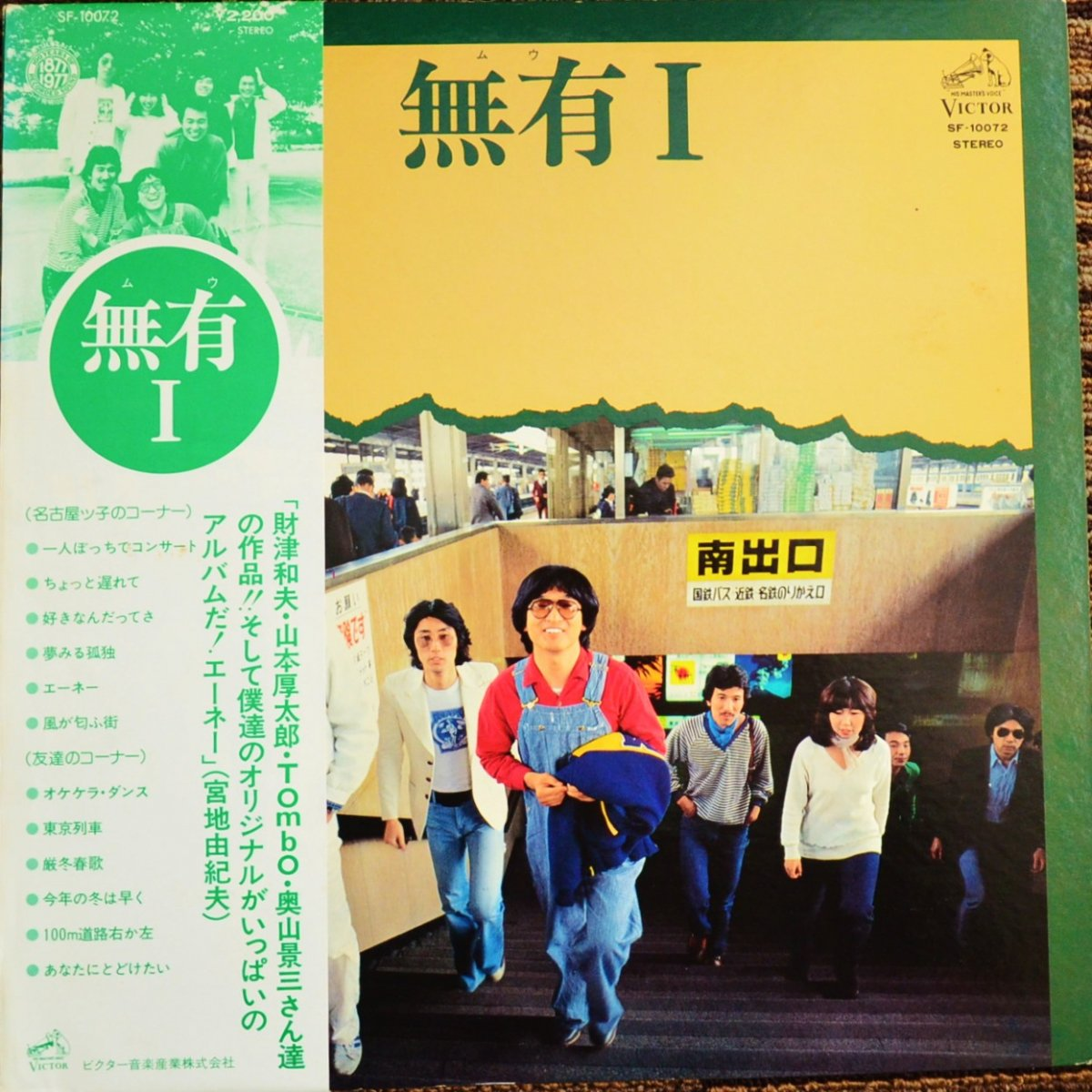 無有 (ムウ) / 無有�(LP)