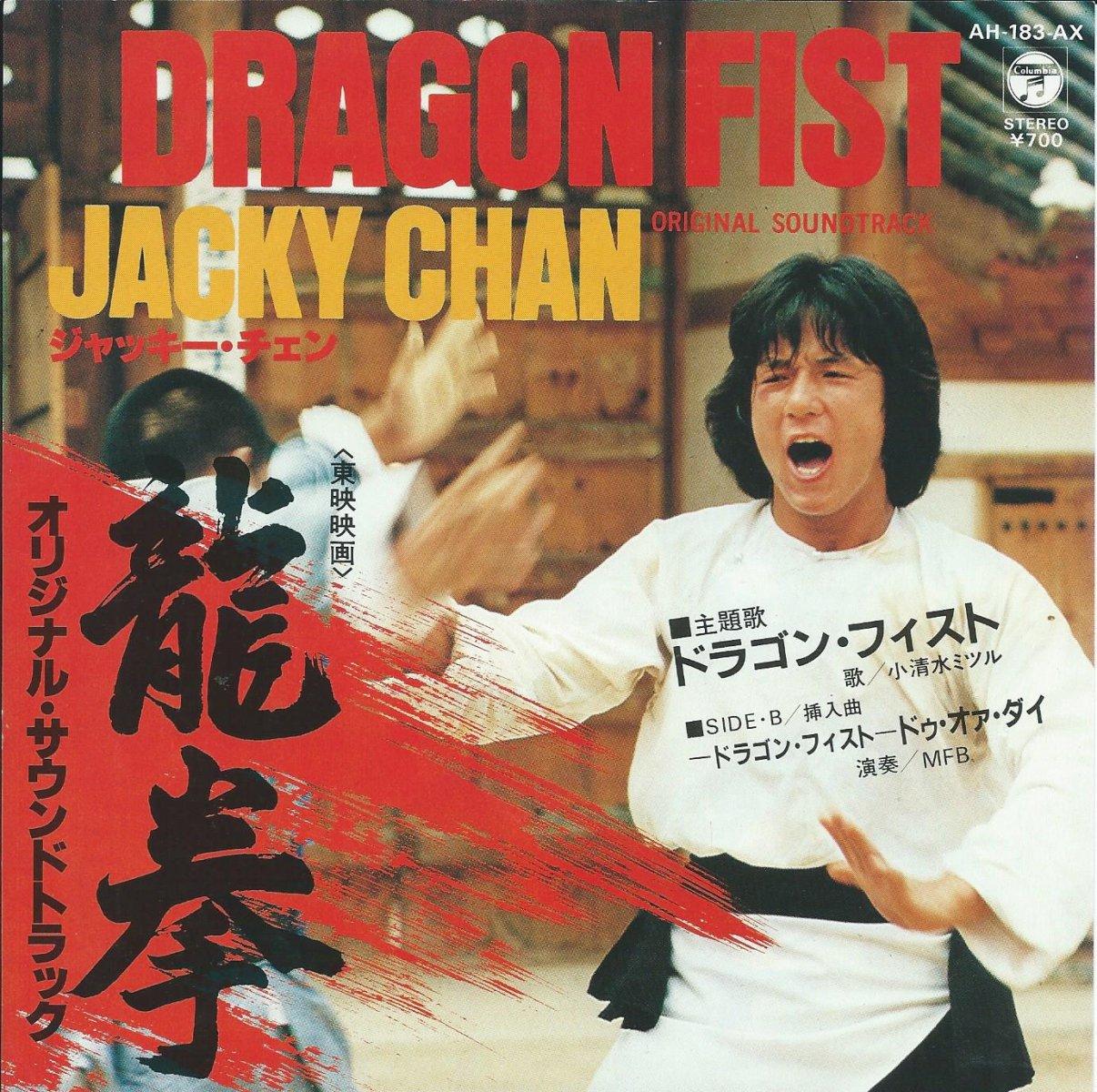 O.S.T. (林哲司) / ドラゴン・フィスト DRAGON FIST (7