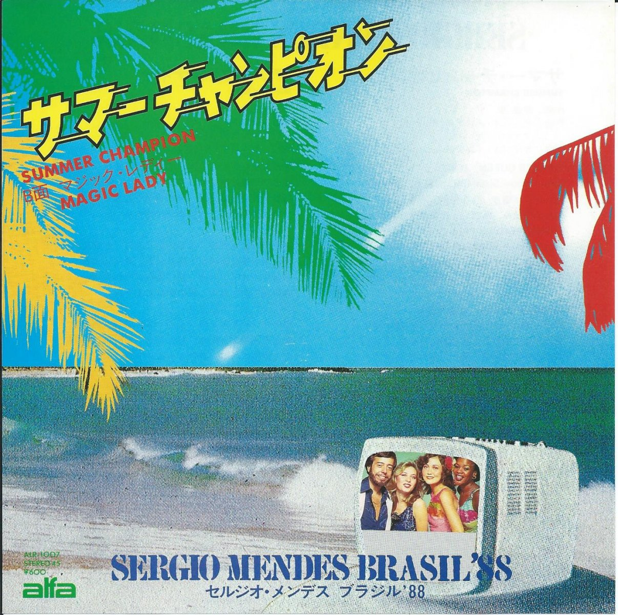 SERGIO MENDES BRASIL'88 セルジオ・メンデス ブラジル'88 / SUMMER CHAMPION サマー・チャンピオン (7