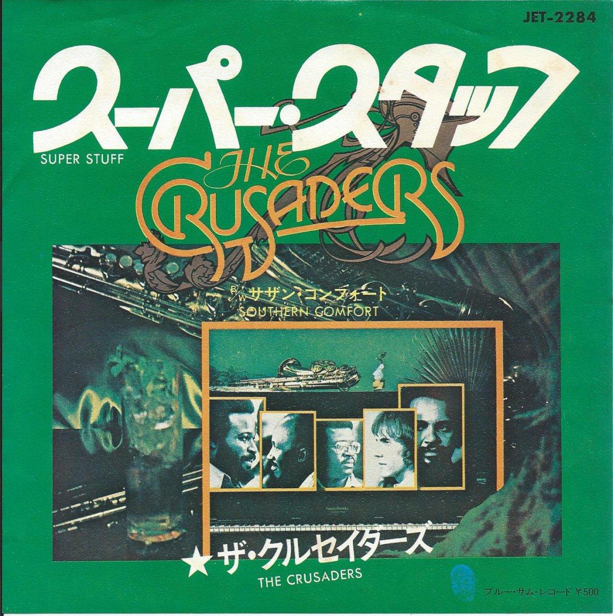 ザ・クルセイダーズ THE CRUSADERS / スーパー・スタッフ SUPER STUFF (7