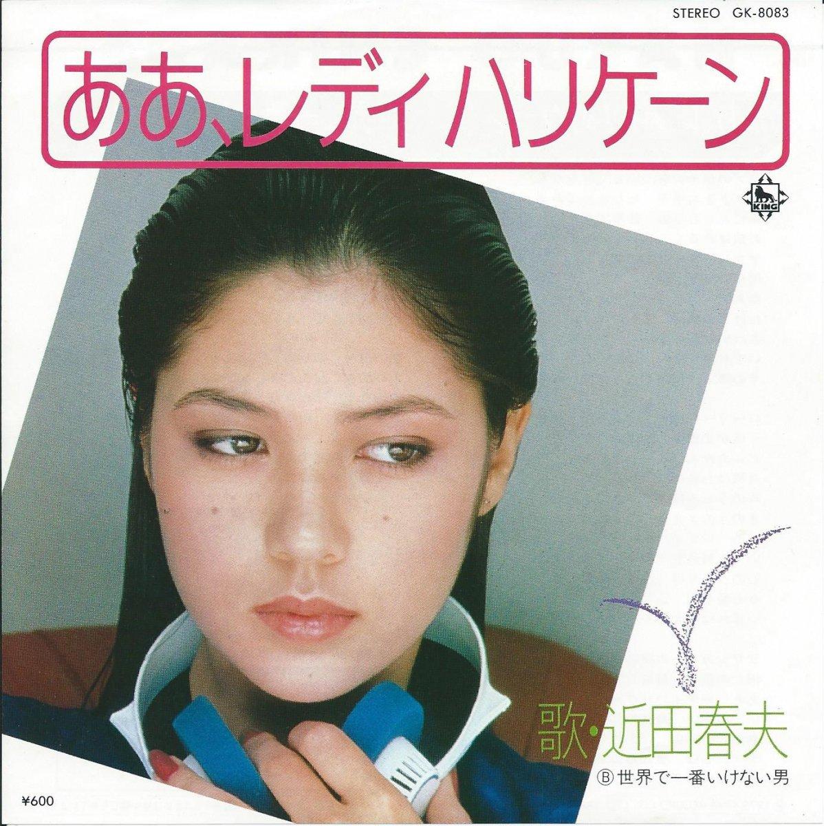 近田春夫 HARUO CHIKADA / ああ、レディハリケーン / 世界で一番いけない男 (7