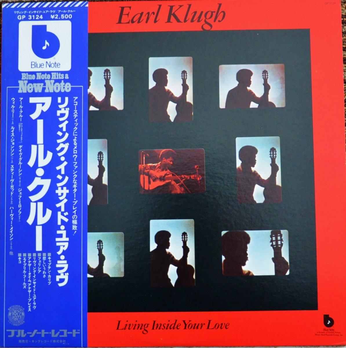 アール・クルー EARL KLUGH / リヴィング・インサイド・ユア・ラヴ LIVING INSIDE YOUR LOVE (LP)
