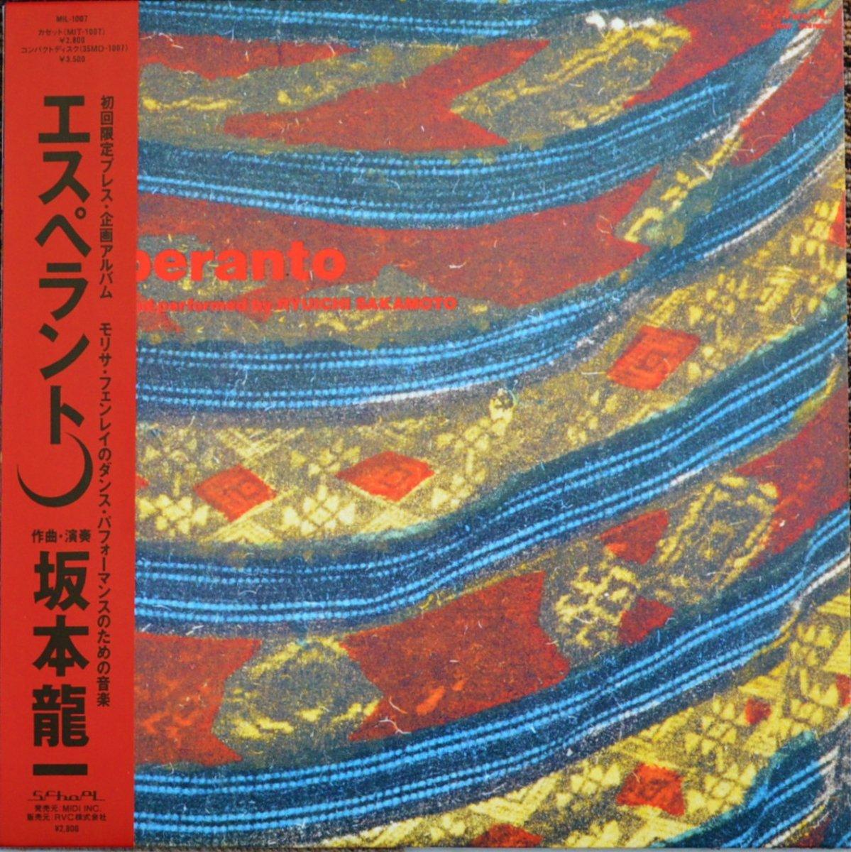 坂本龍一 RYUICHI SAKAMOTO / エスペラント ESPERANTO (LP)