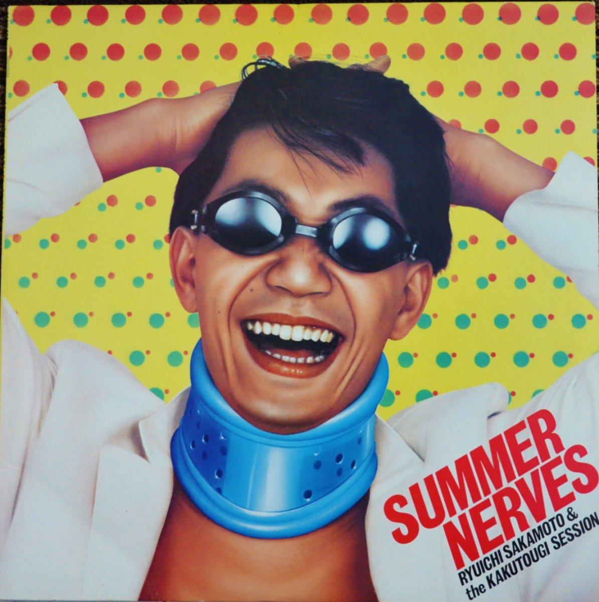 坂本龍一 & カクトウギ・セッション RYUICHI SAKAMOTO & THE KAKUTOUGI SESSION / サマー・ナーヴス SUMMER NERVES (LP)