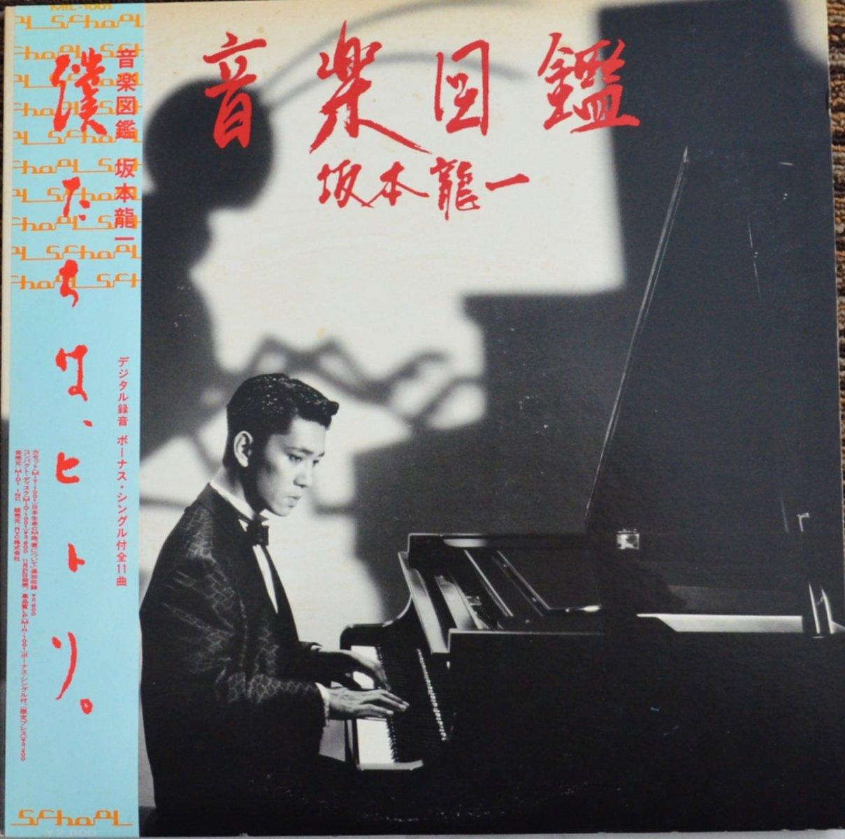 坂本龍一 RYUICHI SAKAMOTO / 音楽図鑑 (7