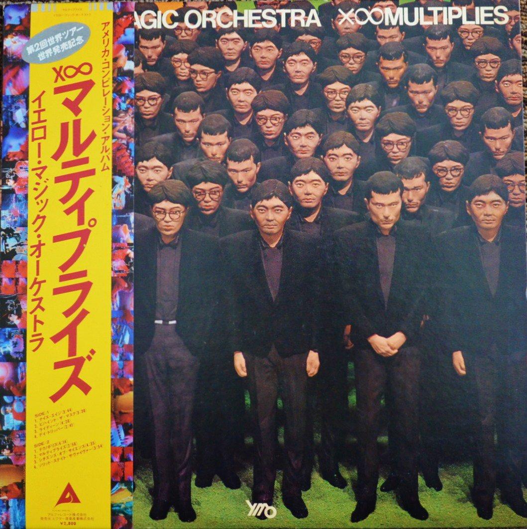 Y.M.O. (YELLOW MAGIC ORCHESTRA) / X∞マルティプライズ / X∞MULTIPLIES (LP)