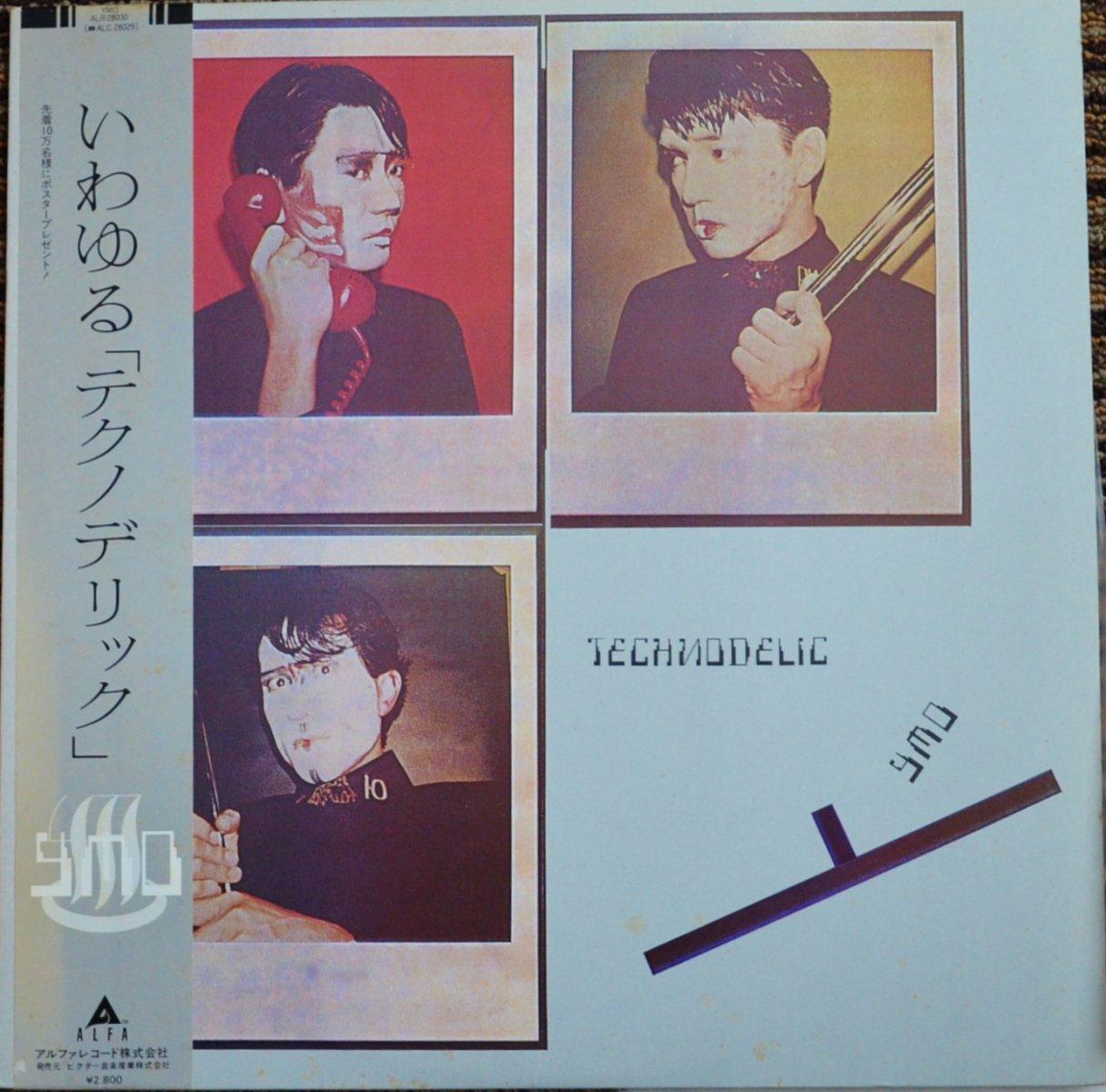 Y.M.O. (YELLOW MAGIC ORCHESTRA) / いわゆる 「テクノデリック」 TECHNODELIC (LP)
