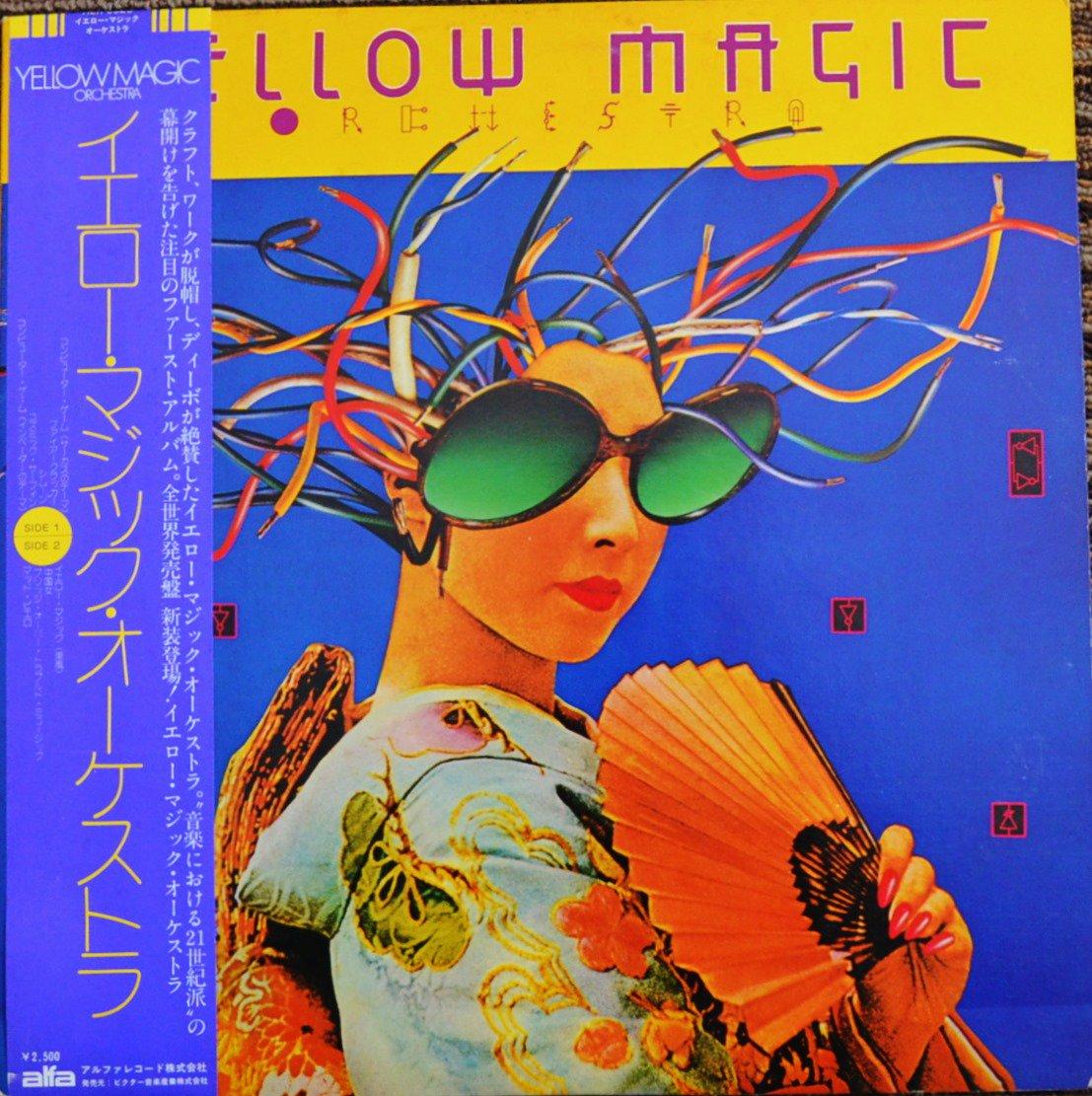 Y.M.O. (YELLOW MAGIC ORCHESTRA) / イエロー・マジック・オーケストラ (LP)