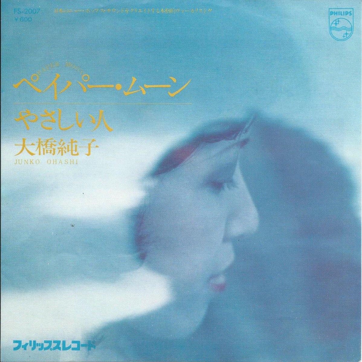 大橋純子 JUNKO OHASHI / ペイパー・ムーン PAPER MOON / やさしい人 (7