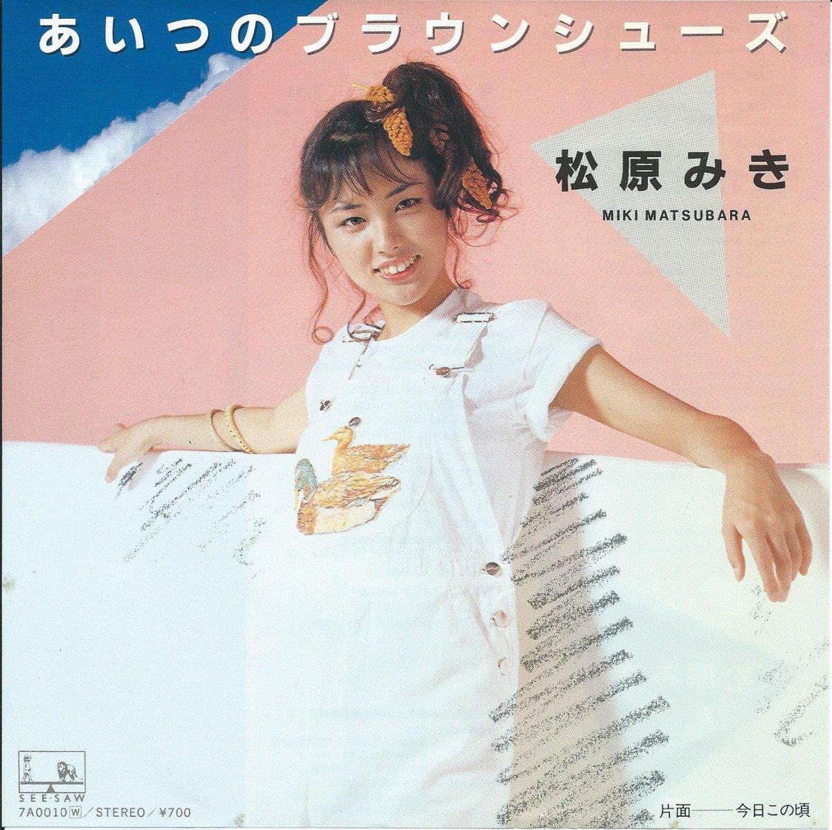 松原みき MIKI MATSUBARA / あいつのブラウンシューズ / 今日この頃 (7
