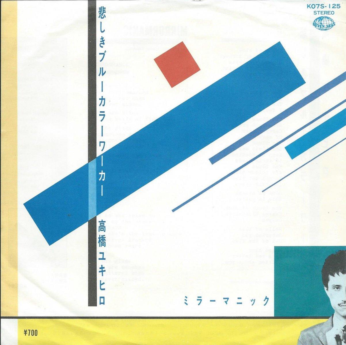 高橋ユキヒロ (高橋幸宏) YUKIHIRO TAKAHASHI / 悲しきブルーカラーワーカー (7