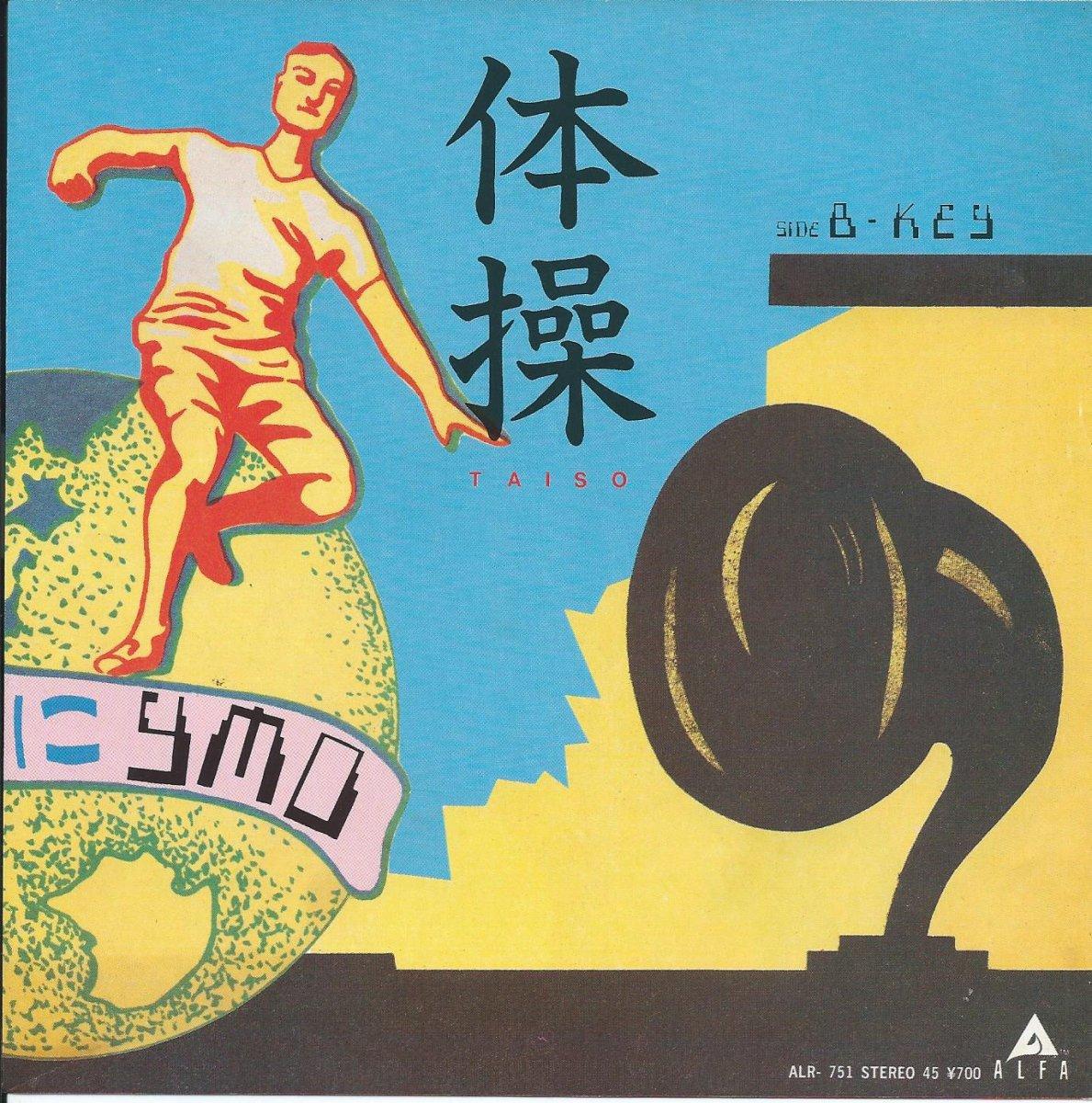 Y.M.O. (YELLOW MAGIC ORCHESTRA) / 体操 TAISO / KEY (7
