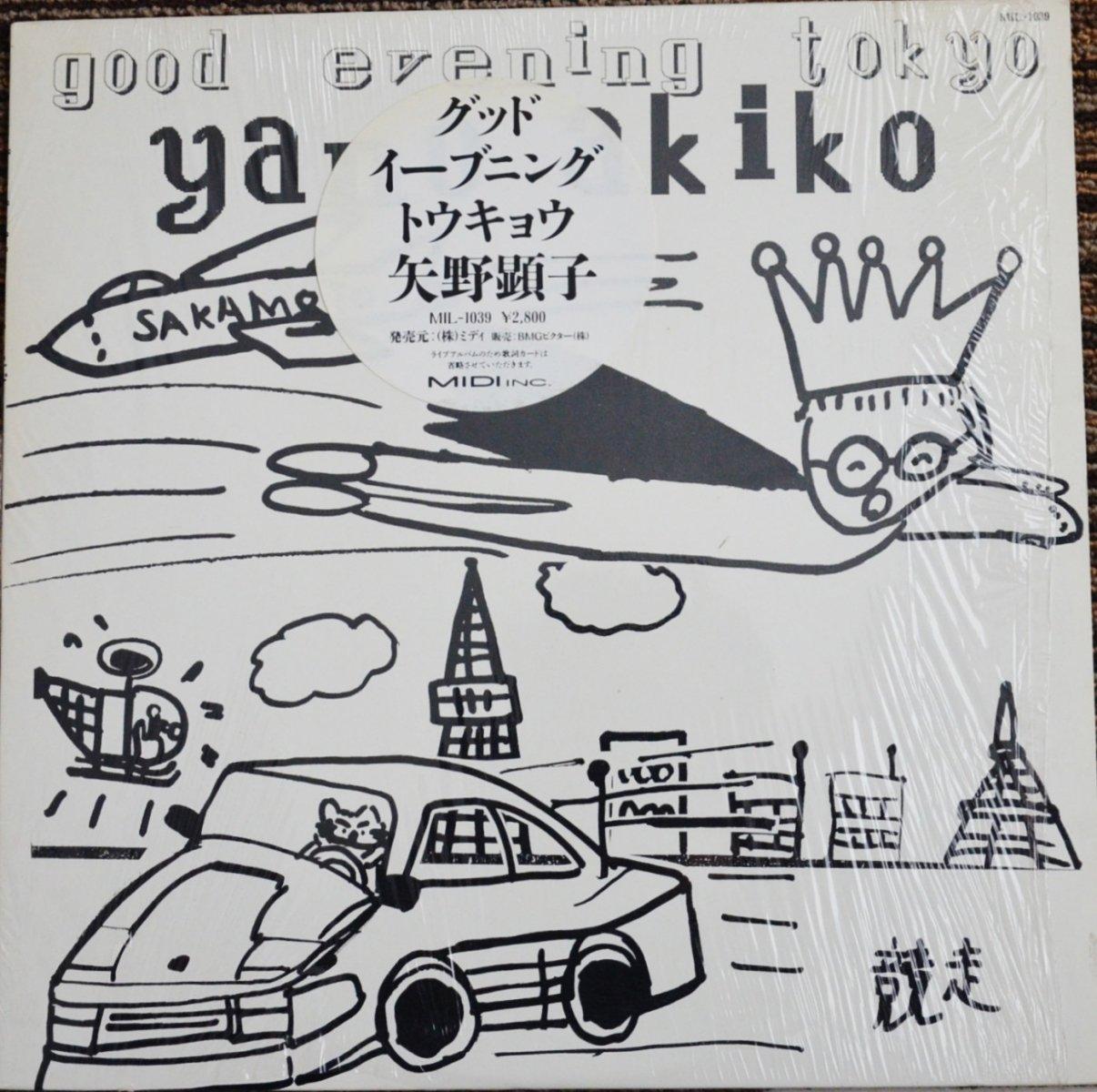 矢野顕子 AKIKO YANO / グッド・イーブニング・トウキョウ GOOD EVENING TOKYO (LP)
