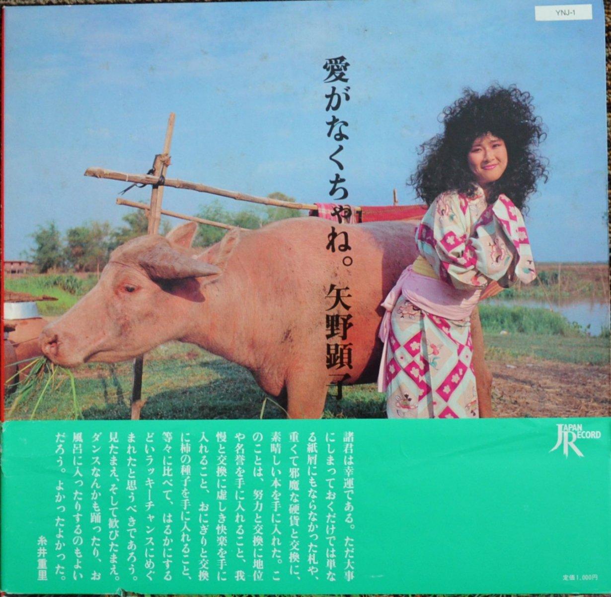 矢野顕子 AKIKO YANO / 愛がなくちゃね。(LP)