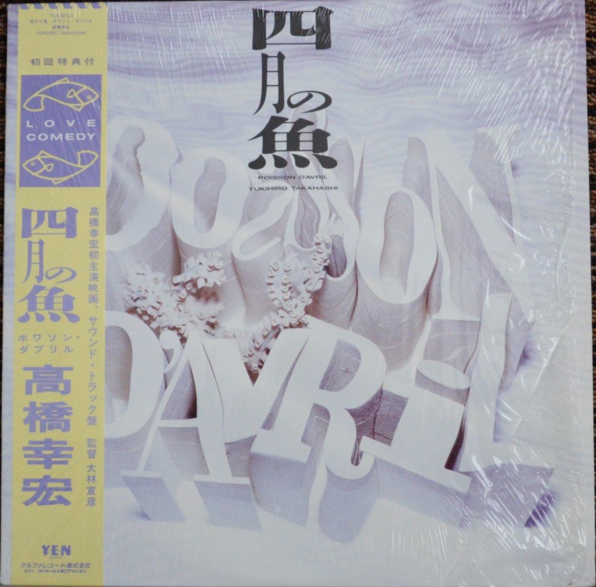高橋ユキヒロ (高橋幸宏) YUKIHIRO TAKAHASHI / 四月の魚 = POISSON D'AVRIL (LP)