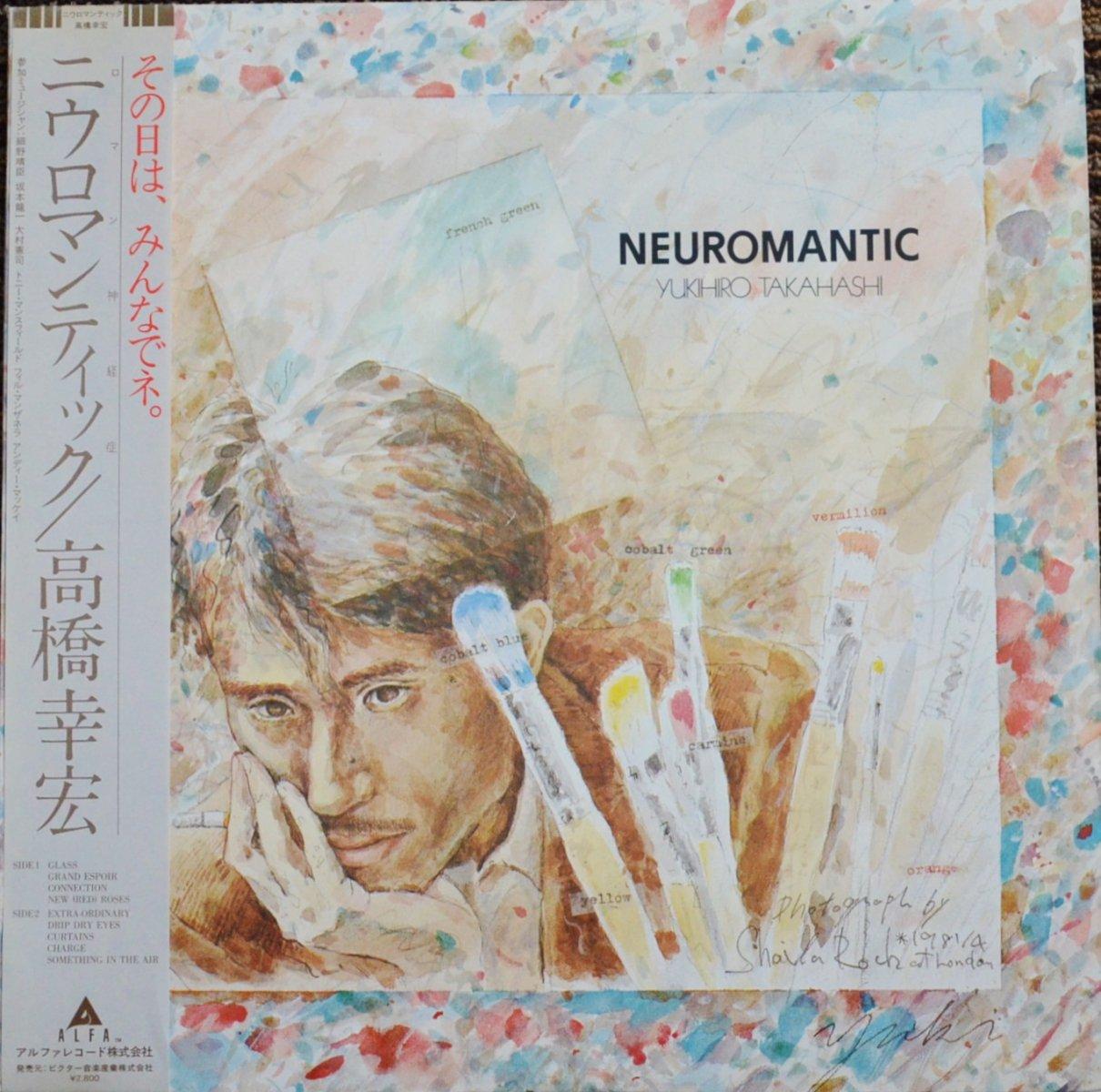 高橋ユキヒロ (高橋幸宏) YUKIHIRO TAKAHASHI / ニウロマンティック / NEUROMANTIC (LP)
