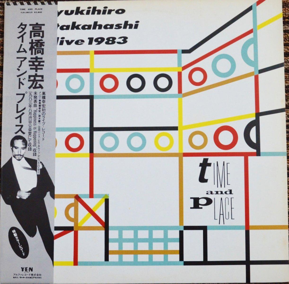 高橋ユキヒロ (高橋幸宏) YUKIHIRO TAKAHASHI / タイムアンドプレイス TIME AND PLACE (LP)
