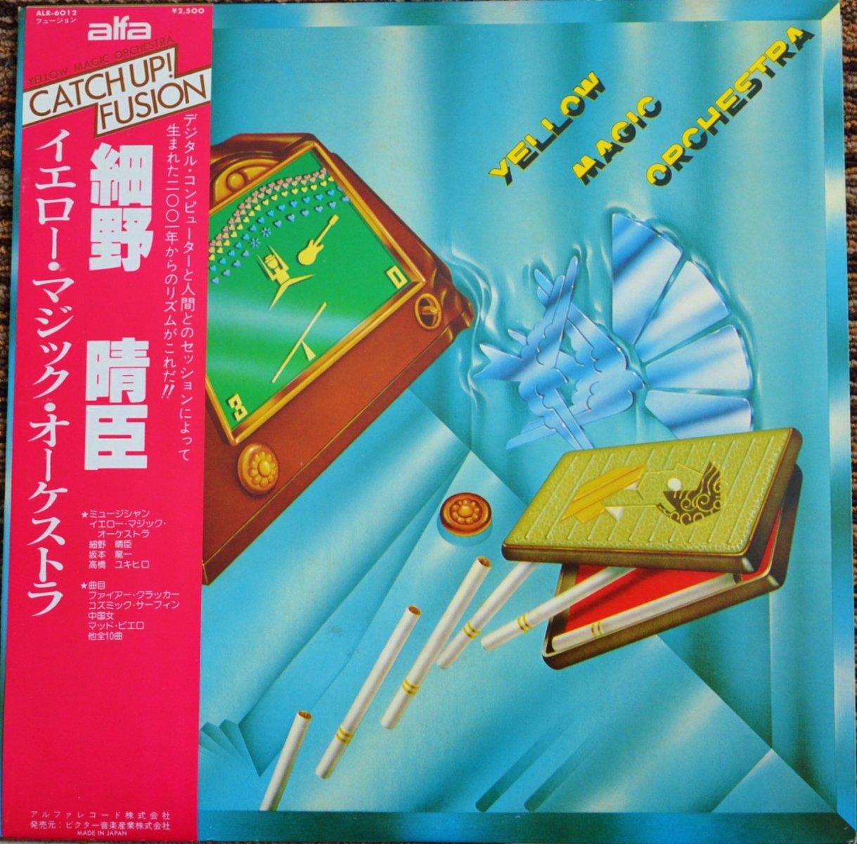 イエロー・マジック・オーケストラ YELLOW MAGIC ORCHESTRA (細野晴臣,HARUOMI HOSONO) / YELLOW MAGIC ORCHESTRA (LP)