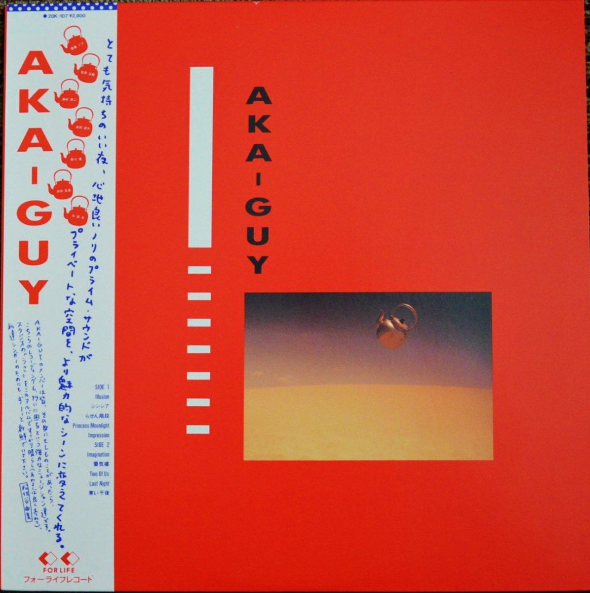 AKA-GUY (松原正樹,斎藤ノブ,新川博...) / AKA-GUY (LP)