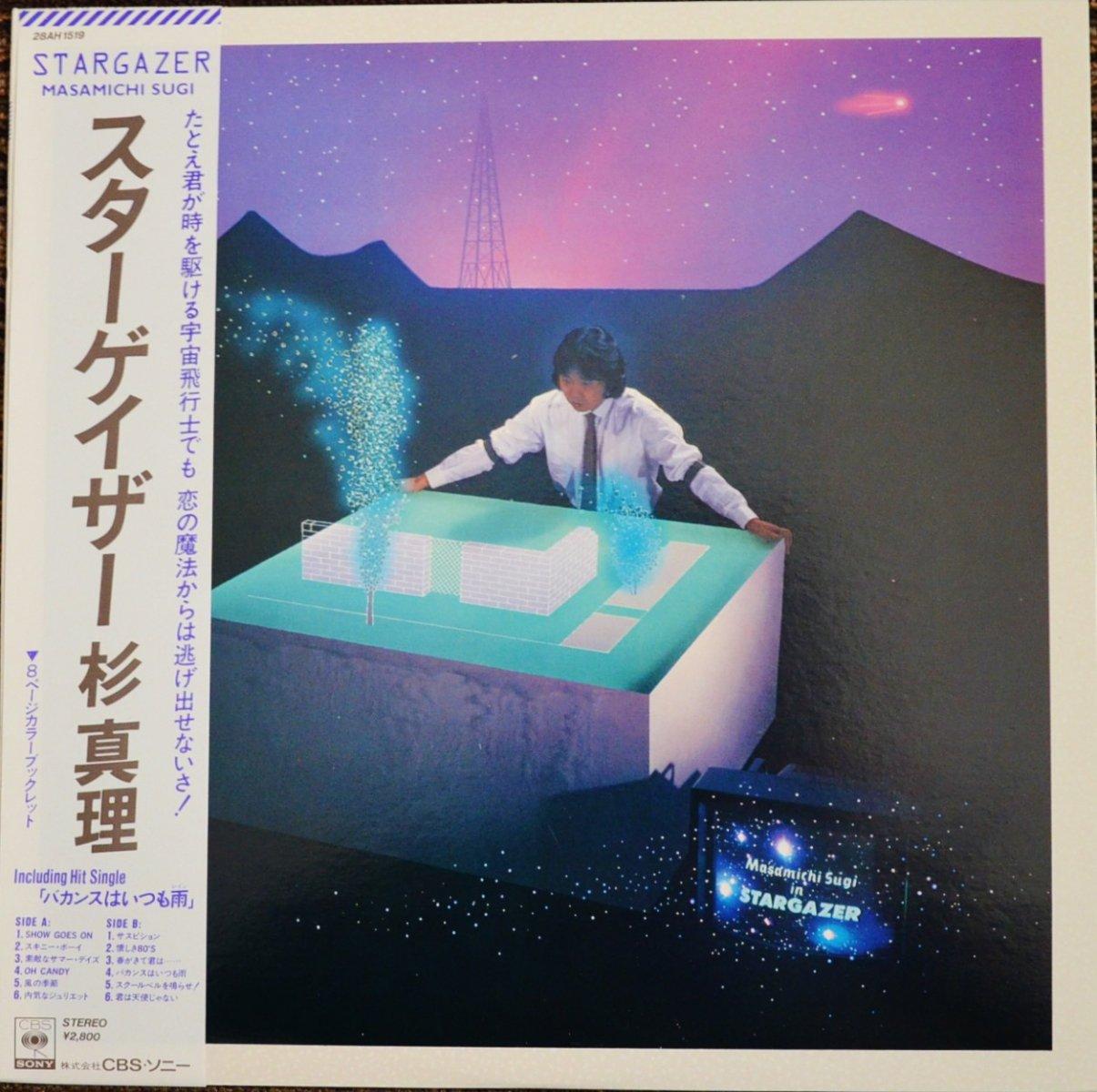 杉真理 MASAMICHI SUGI / スターゲイザー STARGAZER (LP)
