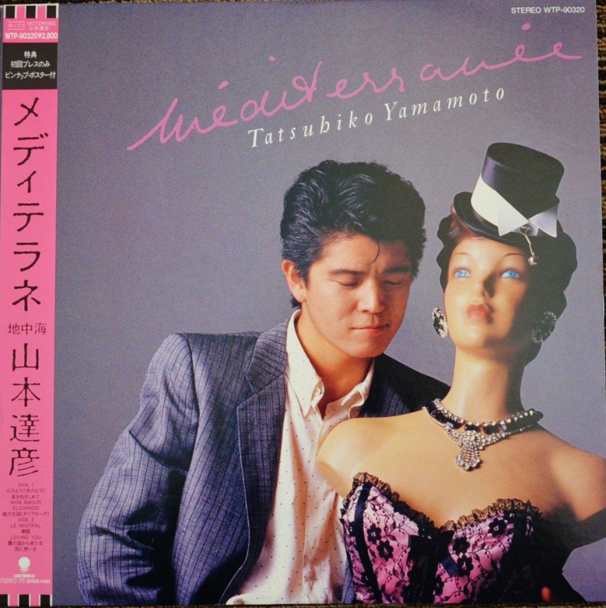 山本達彦 TATSUHIKO YAMAMOTO / メディテラネ 地中海 MEDITERRANEE (LP)