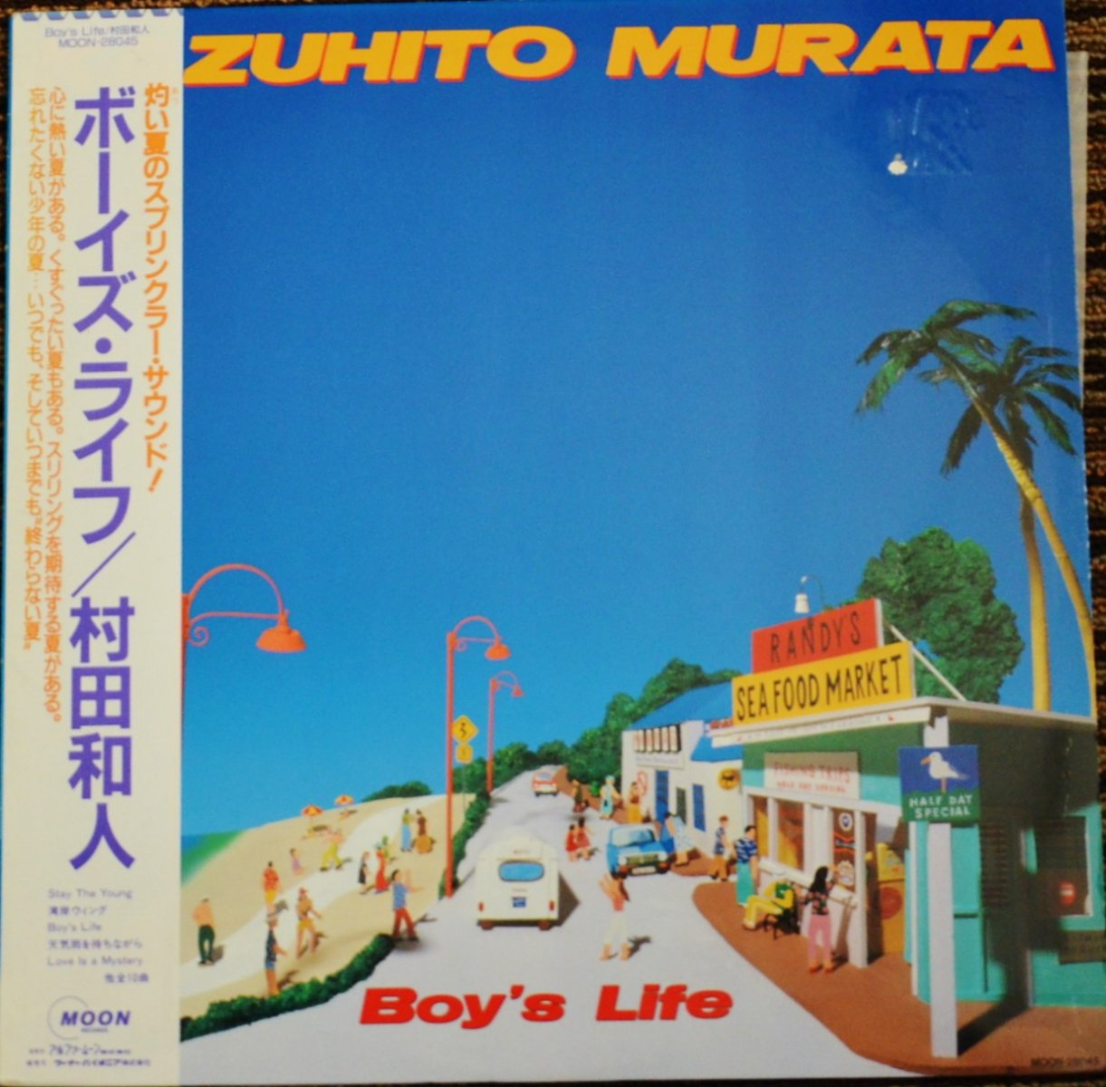 村田和人 KAZUHITO MURATA / ボーイズ・ライフ BOY'S LIFE (LP)