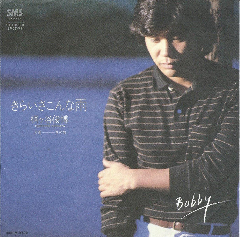 桐ケ谷俊博 TOSHIHIRO KIRIGAYA / きらいさこんな雨 / 冬の扉 (林哲司) (7