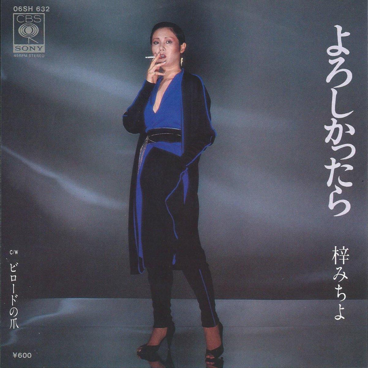 梓みちよ MICHIYO AZUSA / よろしかったら / ビロードの爪 VELUDO NO TSUME (7
