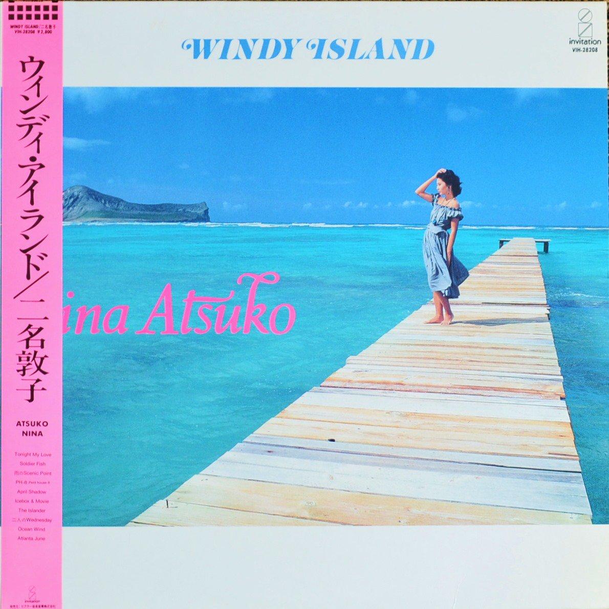 二名敦子 ATSUKO NINA / ウィンディ・アイランド WINDY ISLAND (LP)
