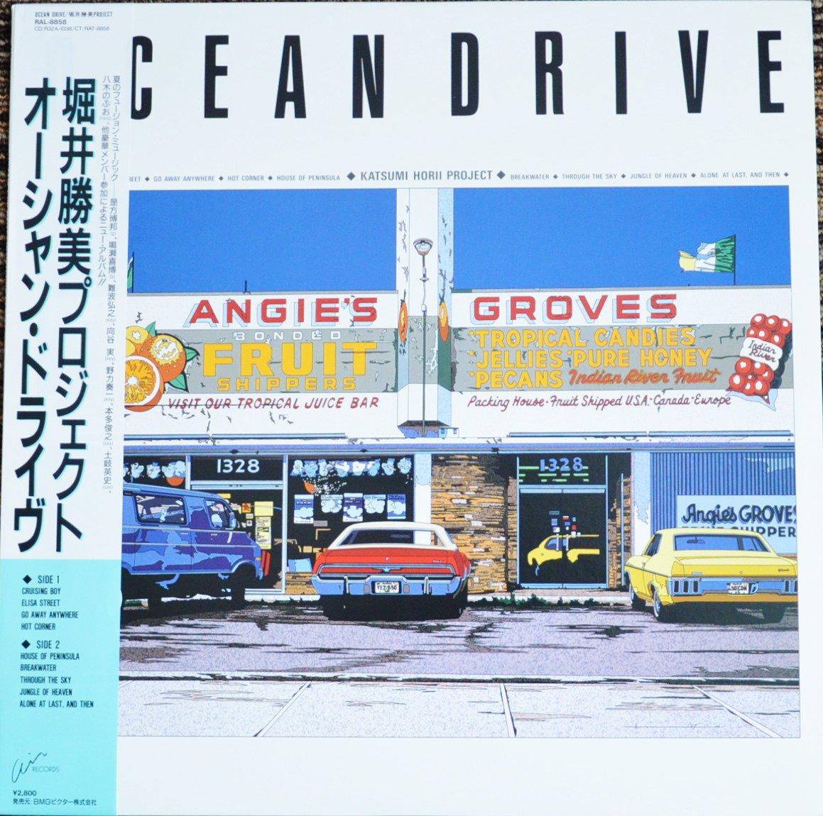堀井勝美プロジェクト HORII KATSUMI PROJECT / オーシャン・ドライヴ OCEAN DRIVE (LP)
