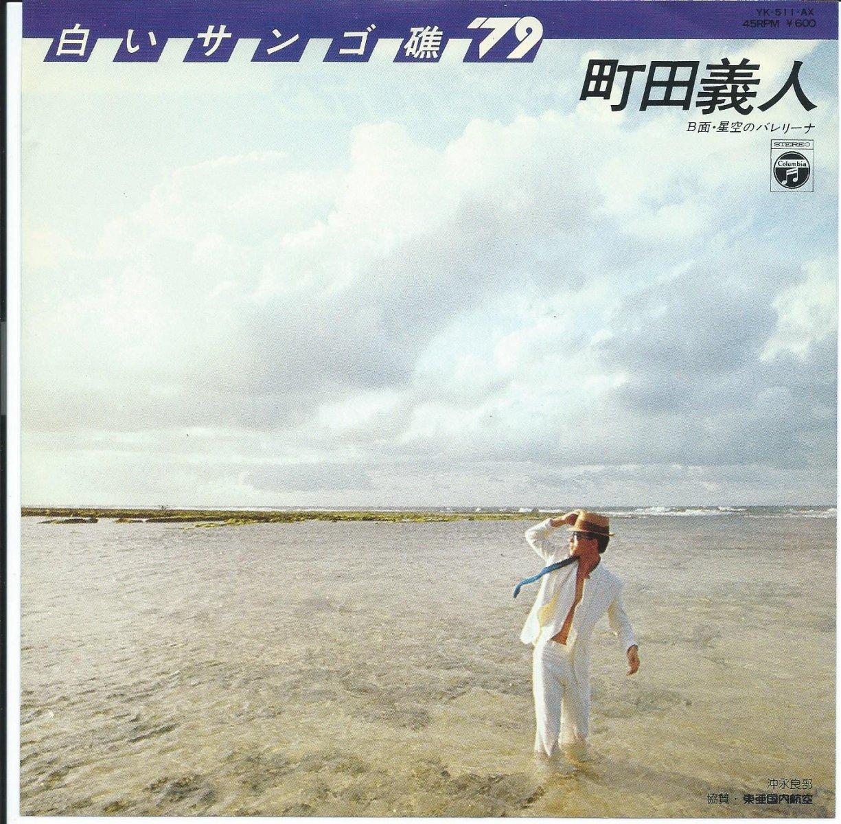 町田義人 YOSHITO MACHIDA / 白いサンゴ礁 '79 / 星空のバレリーナ (7