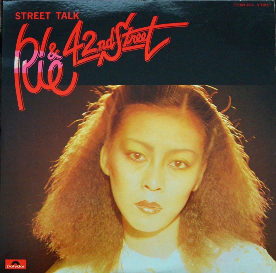 井田リエ & 42ND STREET (RIE & 42ND STREET) / STREET TALK (LP)