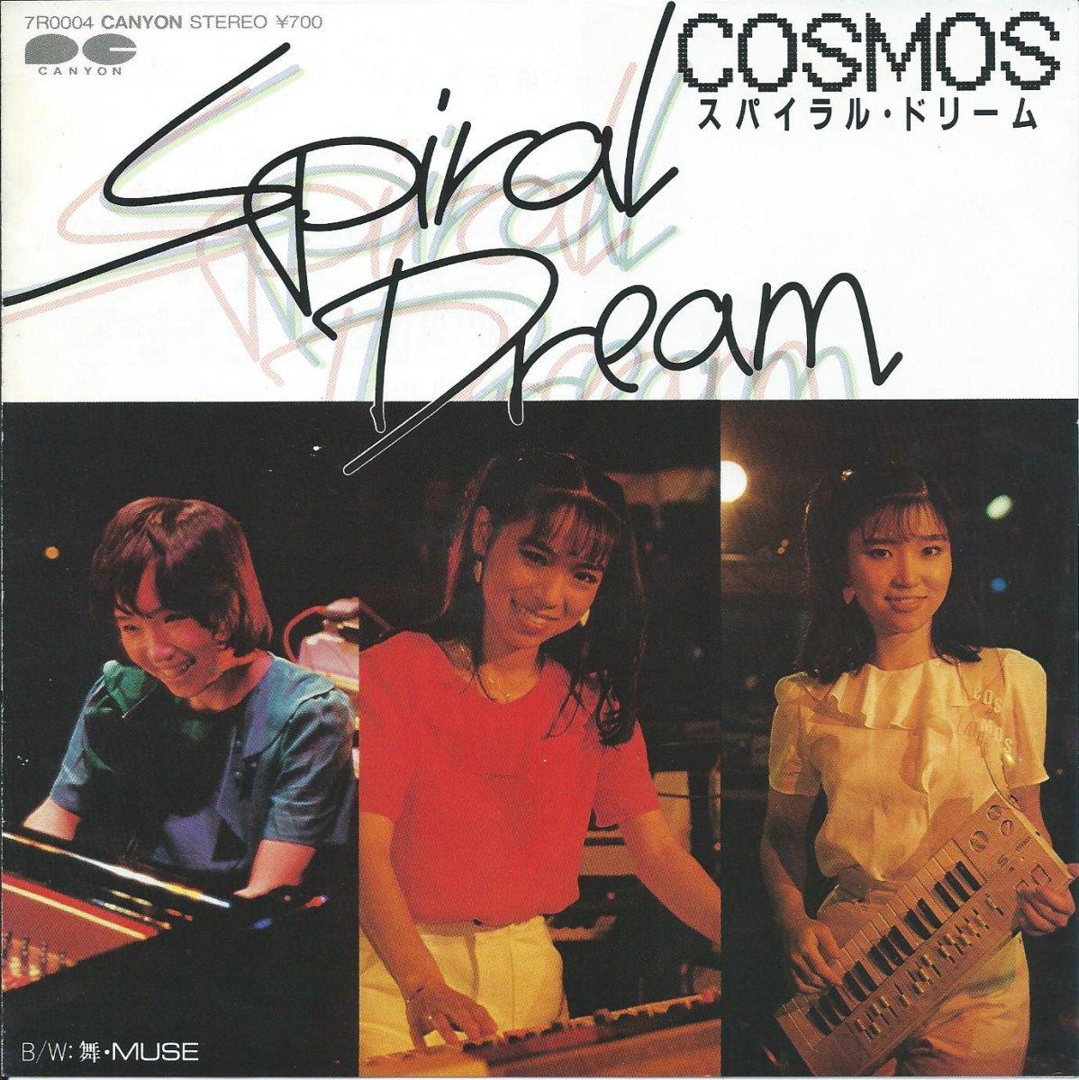 コスモス COSMOS (土居慶子) / スパイラル・ドリーム SPIRAL DREAM (7