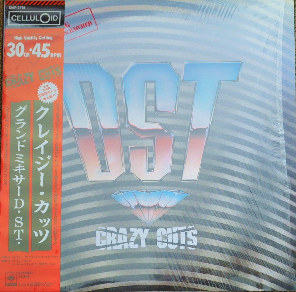 グランドミキサーD.ST GRAND MIXER D.ST. / クレイジー・カッツ CRAZY CUTS (12